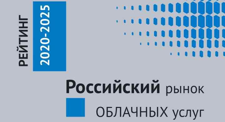 Российский рынок облачных услуг 2020-2025